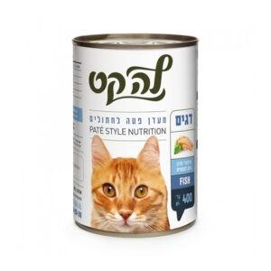 שימורי לה קט לחתול בטעם דגים 400 גרם-0