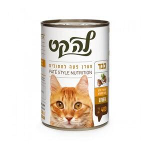 שימורי לה קט לחתול בטעם כבד 400 גרם-0