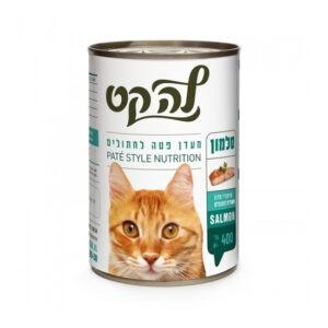 שימורי לה קט לחתול בטעם סלמון 400 גרם-0