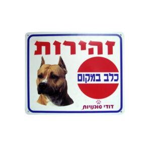 שלט זהירות כלב דודי סוכנויות - אמסטף-0