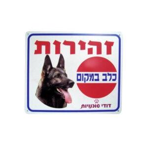 שלט זהירות כלב דודי סוכנויות - רועה גרמני שחור-0