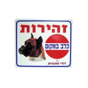 שלט זהירות כלב דודי סוכנויות - בוקסר-0