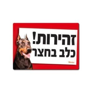 שלט זהירות כלב אמיתי - דוברמן-0