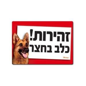 שלט זהירות כלב אמיתי - רועה גרמני-0