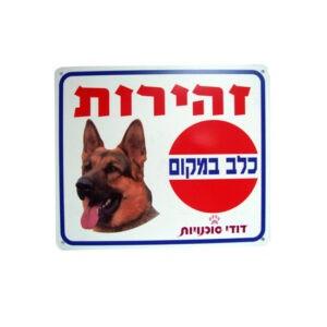 שלט זהירות כלב דודי סוכנויות - רועה גרמני-0