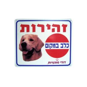 שלט זהירות כלב דודי סוכנויות - גולדן-0