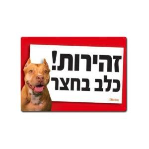 שלט זהירות כלב אמיתי - פיטבול-0