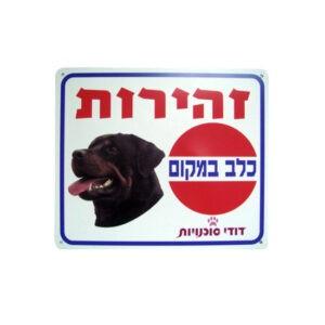 שלט זהירות כלב דודי סוכנויות - רוטווילר-0